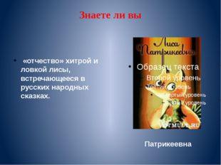 Знаете ли вы «отчество» хитрой и ловкой лисы, встречающееся в русских народны