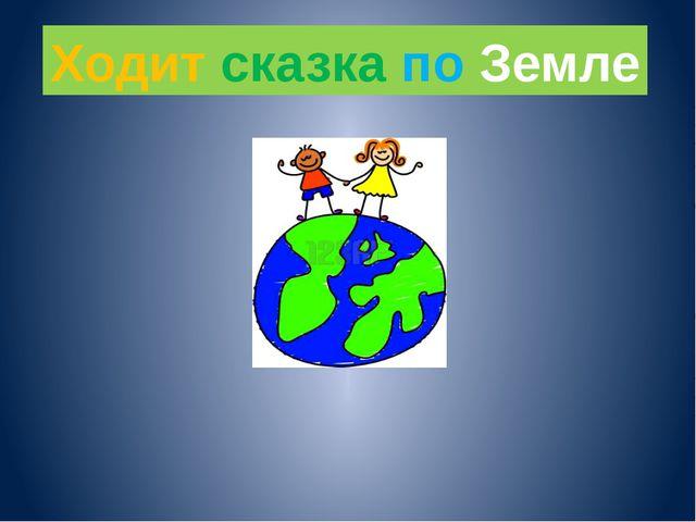 Ходит сказка по Земле