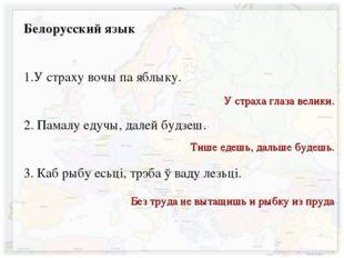 Белорусский язык У страху вочы па яблыку.  2. Памалу едучы, далей будзеш. 3.