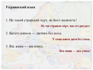Украинский язык  1. Не такий страшний чорт, як його малюють!  2. Багато нян