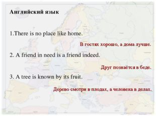 Английский язык   1.There is no place like home.   2. A friend in need is a f
