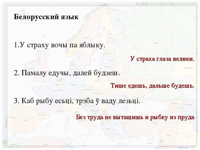 Белорусский язык У страху вочы па яблыку.  2. Памалу едучы, далей будзеш. 3....