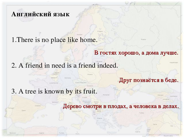 Английский язык   1.There is no place like home.   2. A friend in need is a f...