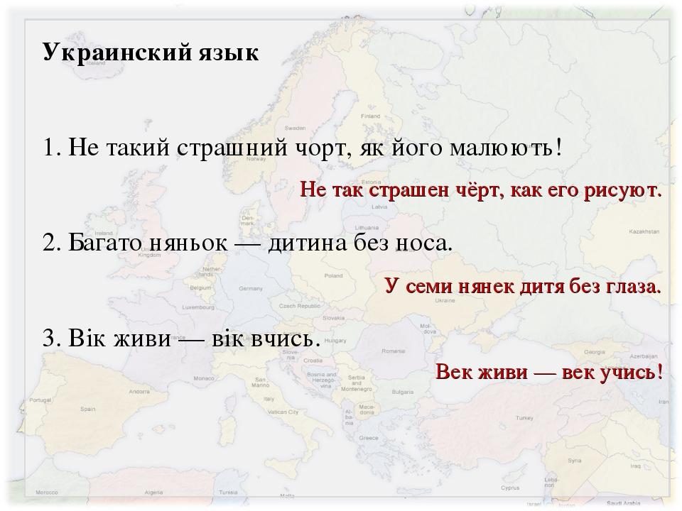 Украинский язык  1. Не такий страшний чорт, як його малюють!  2. Багато нян...
