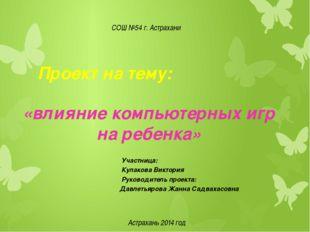 Проект на тему: Участница: Кулакова Виктория Руководитель проекта: Давлетьяро