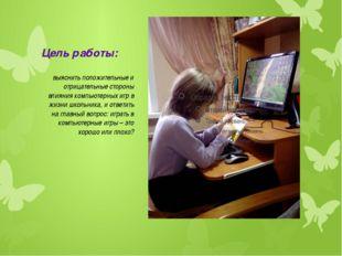 Цель работы: выяснить положительные и отрицательные стороны влияния компьютер
