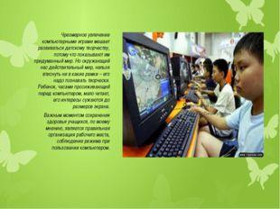 Чрезмерное увлечение компьютерными играми мешает развиваться детскому творче