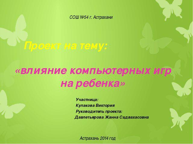 Проект на тему: Участница: Кулакова Виктория Руководитель проекта: Давлетьяро...