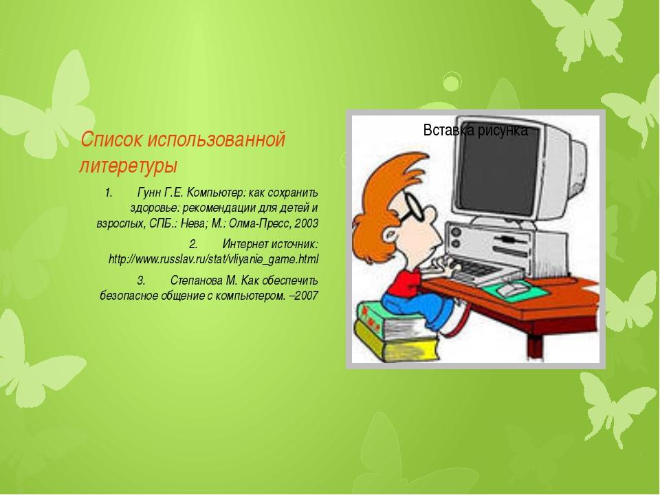 Список использованной литеретуры 1.Гунн Г.Е. Компьютер: как сохранить здоров...