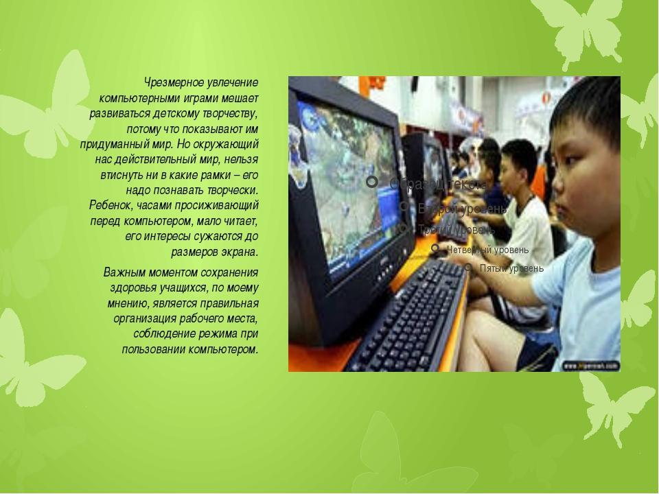 Чрезмерное увлечение компьютерными играми мешает развиваться детскому творче...