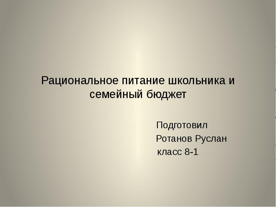 Рациональное питание школьника и семейный бюджет Подготовил Ротанов Руслан кл...