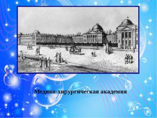 Медико-хирургическая академия
