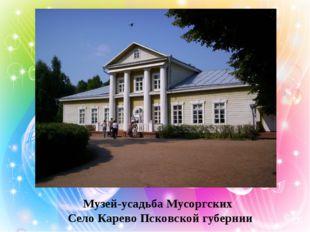 Музей-усадьба Мусоргских Село Карево Псковской губернии