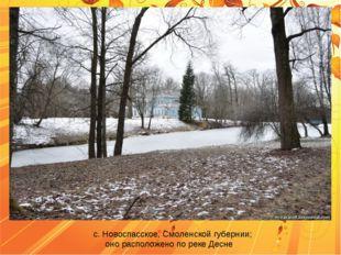 с. Новоспасское, Смоленской губернии; оно расположено по реке Десне
