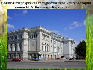 Санкт-Петербургская государственная консерватория имени Н. А. Римского-Корсак