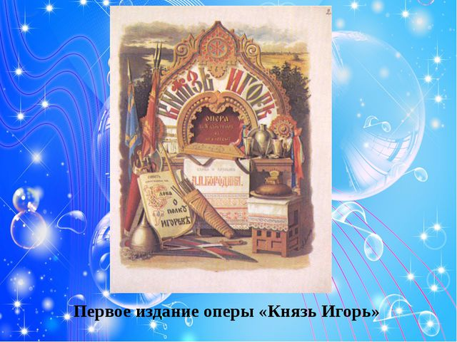 Первое издание оперы «Князь Игорь»