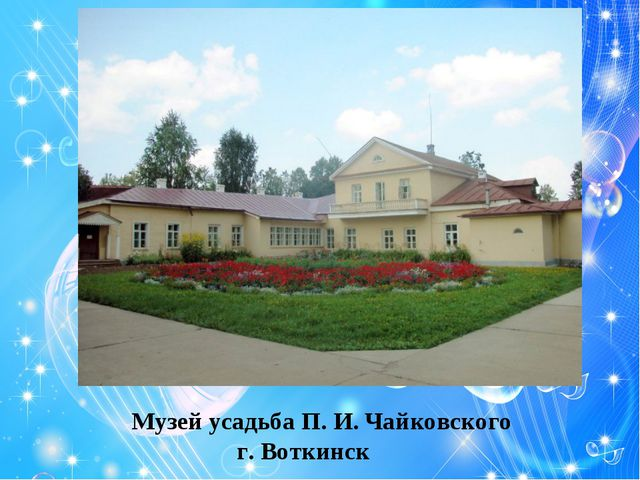 Музей усадьба П. И. Чайковского г. Воткинск