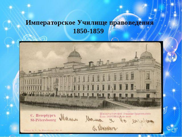 Императорское Училище правоведения 1850-1859