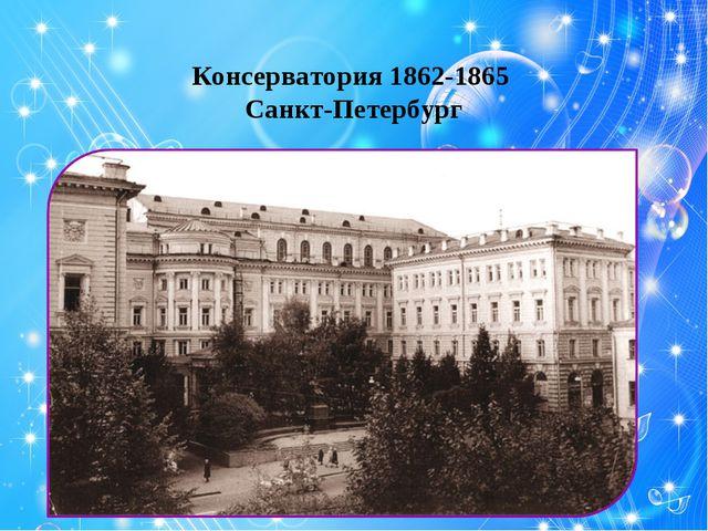 Консерватория 1862-1865 Санкт-Петербург
