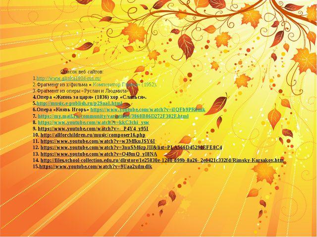 Список веб сайтов: 1.http://www.glinka1804-rus.ru/ 2.Фрагмент из х/фильма «...