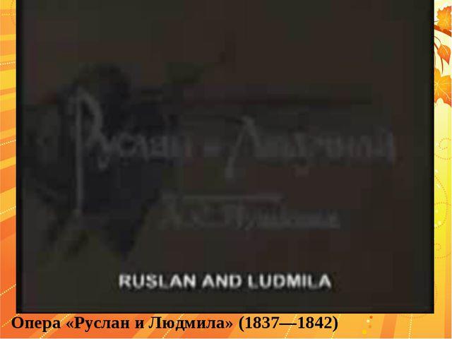 Опера «Руслан и Людмила» (1837—1842)
