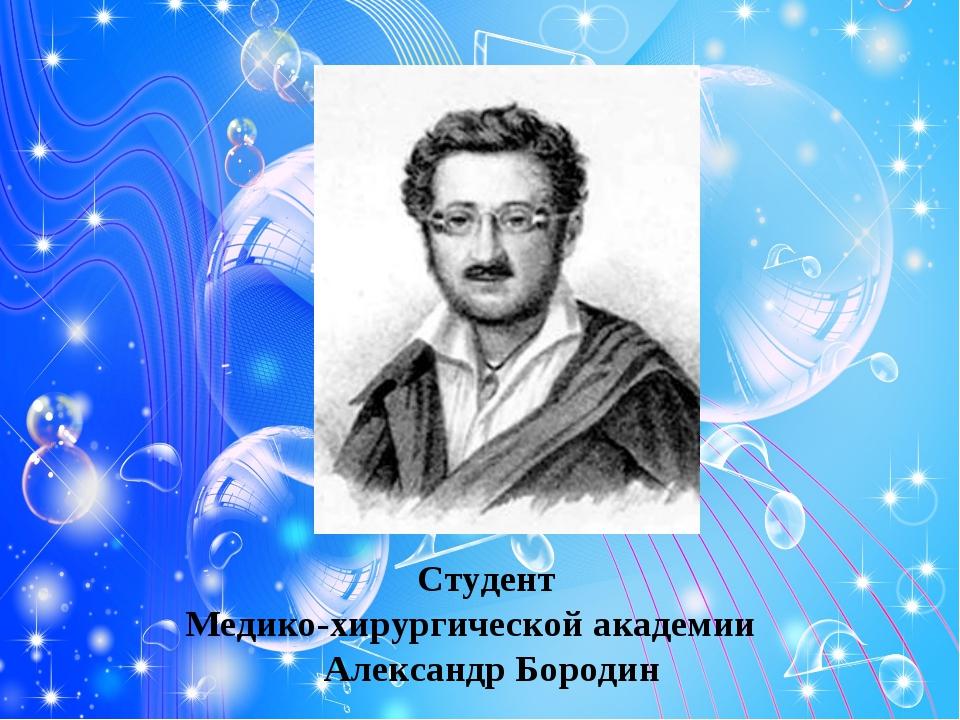 Студент Медико-хирургической академии Александр Бородин