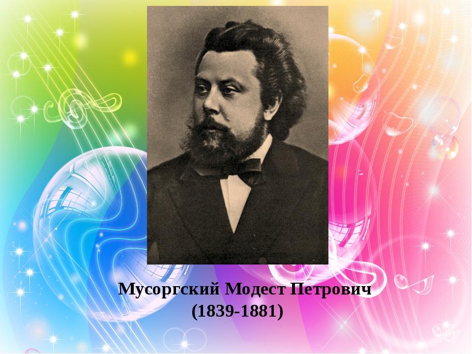 Мусоргский Модест Петрович (1839-1881)