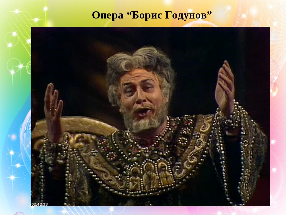 "Опера ""Борис Годунов"""