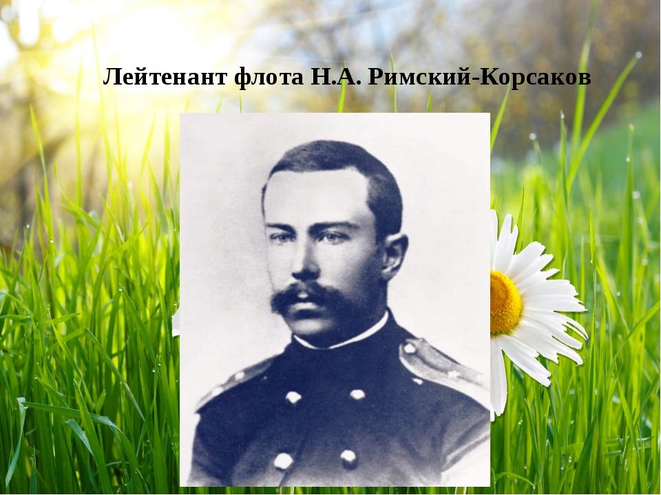 Лейтенант флота Н.А. Римский-Корсаков