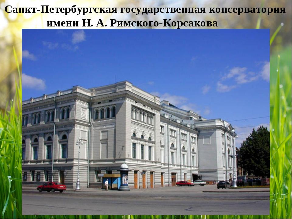 Санкт-Петербургская государственная консерватория имени Н. А. Римского-Корсак...