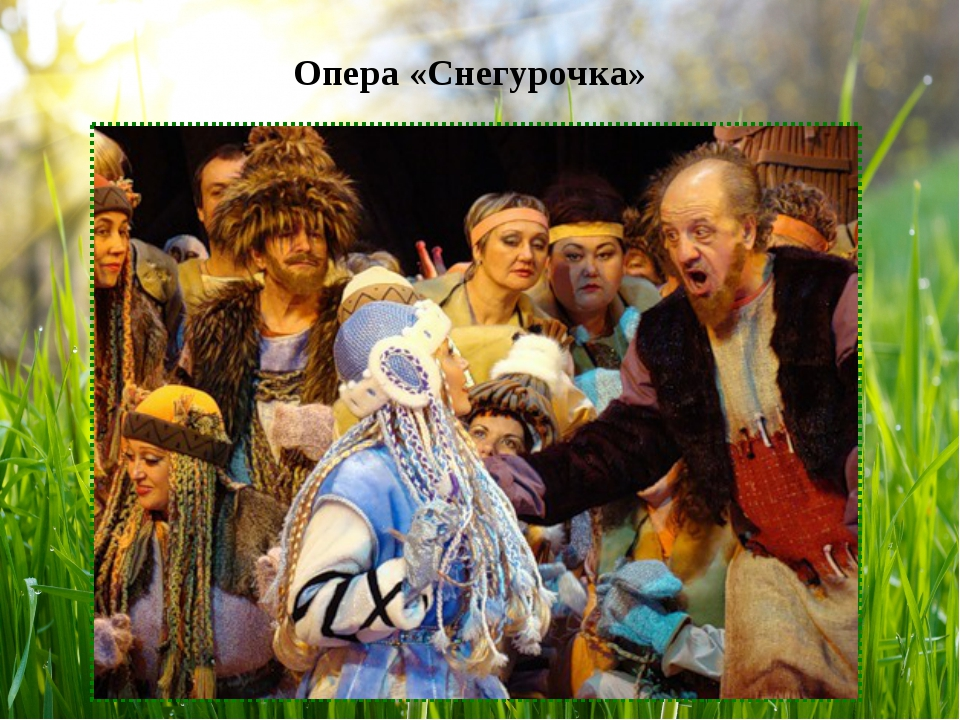 Опера «Снегурочка»