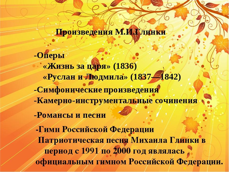 -Оперы «Жизнь за царя» (1836) «Руслан и Людмила» (1837—1842) -Симфонические п...