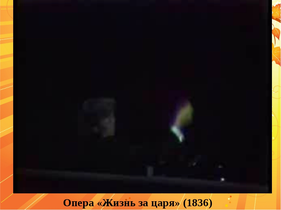 Опера «Жизнь за царя» (1836)