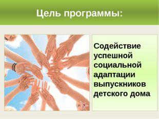 Цель программы: Содействие успешной социальной адаптации выпускников детского