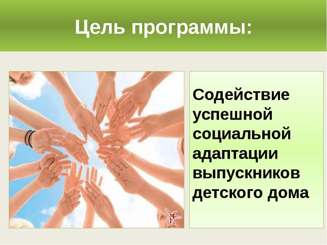 Цель программы: Содействие успешной социальной адаптации выпускников детского...