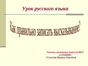 Урок русского языка Учитель начальных классов МОУ «СОШ№58» Устинова Марина Юр