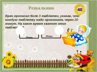 Ответ: 4 х 10=40 пирожков На обед пришли к Совунье Ёжик, Нюша и Бараш, Крош,