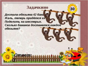 Ответ: (2 + 3 ) Х 3 = 15 К двум зайчатам в час обеда Прискакали три соседа. В