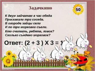 Ответ: по 6 грибов. Белка на ветках сушила грибы. Грибов – 18, а веточек – 3.