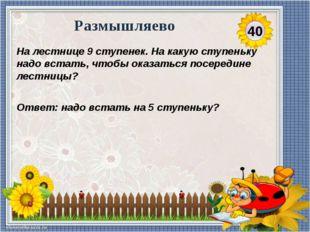 Ответ: Петр – внук Федора. Петр - сын Сергея, а Сергей – сын Федора. Кем прих