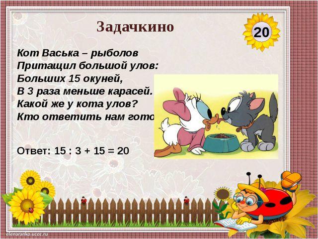 Ответ: 18 : 2 = 9 Два утёнка увлечённо Делят в миске макароны Их обычный раци...
