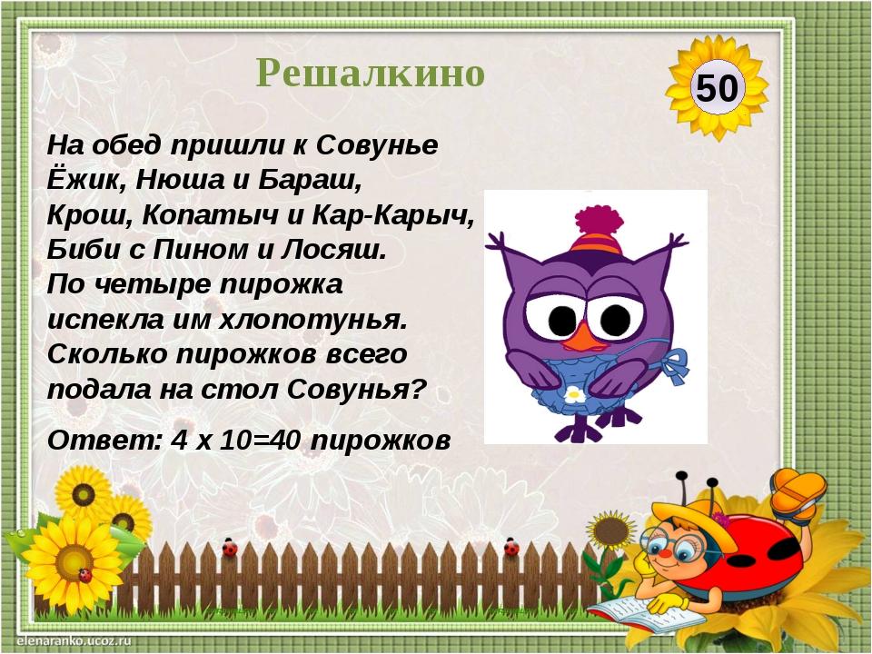 Ответ: 15 : 3 + 15 = 20 Кот Васька – рыболов Притащил большой улов: Больших 1...