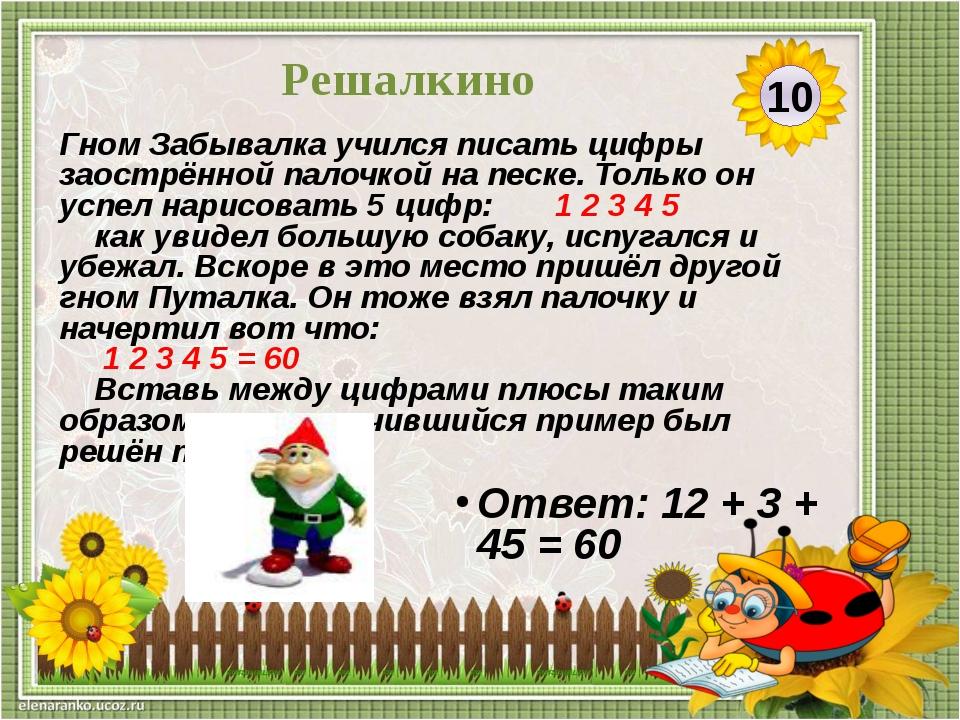 Ответ: 12 + 3 + 45 = 60 Гном Забывалка учился писать цифры заострённой палочк...