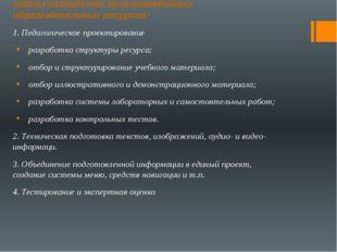 этапы разработки мультимедийных образовательных ресурсов: 1. Педагогическое п