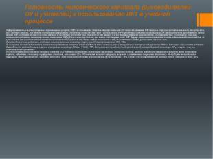 Информированность о наличии электронных образовательных ресурсов (ЭОР) и их и