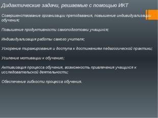 Дидактические задачи, решаемые с помощью ИКТ Совершенствование организации пр