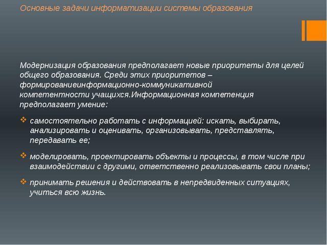Основные задачи информатизации системы образования Модернизация образования п...