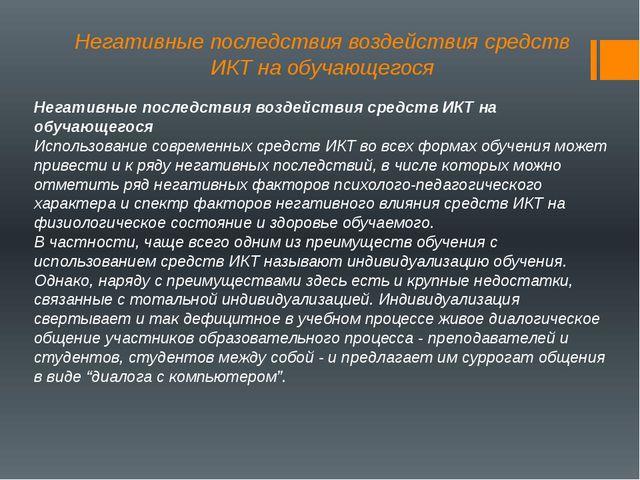 Негативные последствия воздействия средств ИКТ на обучающегося Негативные пос...