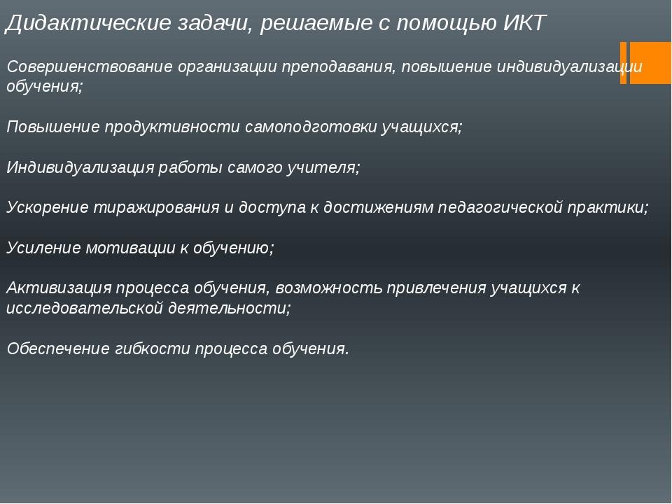 Дидактические задачи, решаемые с помощью ИКТ Совершенствование организации пр...