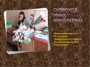 Новоивановская ОШ І-ІІ ступеней Амвросиевского района Донецкой Народной Респу